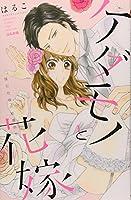 ケダモノと花嫁 強引社長の結婚命令 (ぶんか社コミックス S*girl Selection)
