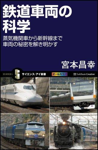鉄道車両の科学 蒸気機関車から新幹線まで車両の秘密を解き明かす (サイエンス・アイ新書)の詳細を見る
