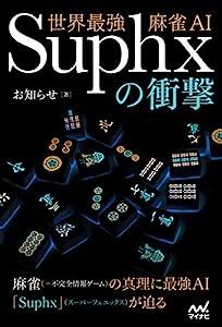 世界最強麻雀AI Suphxの衝撃 (マイナビ麻雀BOOKS)