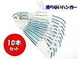 ShopXJ ハンガー 洗濯 すべらない 多機能 かけやすい くるっと 回転 薄くて 収納力 大 ズボン ネクタイ にも 10本セット (ブルー)