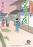 寺子屋若草物語 夕月夜 (徳間文庫)