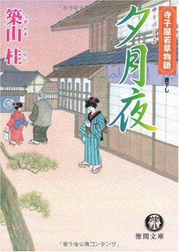 寺子屋若草物語 夕月夜 (徳間文庫)の詳細を見る
