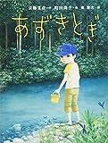京極夏彦の妖怪えほん (3) あずきとぎ (京極夏彦の妖怪えほん3)