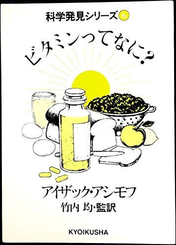 ビタミンってなに? (科学発見シリーズ 6)