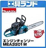 マキタ 350mmエンジンチェンソー MEA3201M