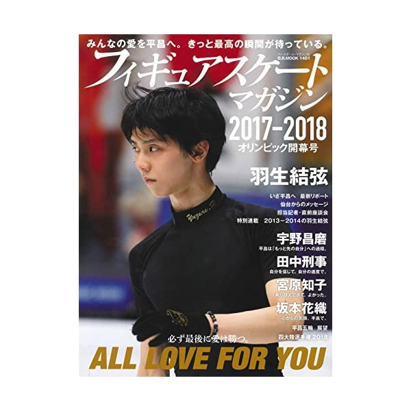フィギュアスケートマガジン 2017-2018 ...の商品画像