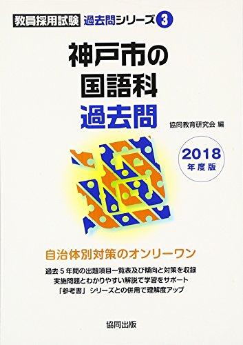 神戸市の国語科過去問 2018年度版 (教員採用試験過去問シリーズ)