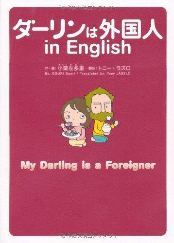 ダーリンは外国人 in English