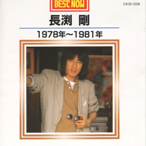 長渕 剛 1978年~1981年...
