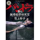 パンドラ 猟奇犯罪検死官・石上妙子 猟奇犯罪捜査班・藤堂比奈子 (角川ホラー文庫)