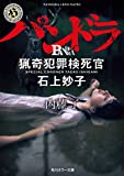 パンドラ 猟奇犯罪検死官・石上妙子<猟奇犯罪捜査班・藤堂比奈子> (角川ホラー文庫)