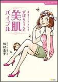 ずぼらちゃんの美肌バイブル~女性ホルモンでキレイになる! (体の中からキレイ!!)