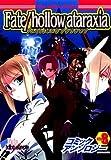 Fate/hollow ataraxiaコミックアンソロジー 8 (DNAメディアコミックス)