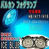 スズキSUZUKI フォグランプ LED 一体型 12000k アイスブルー 左右セット 対応規格 H8/H11/H16 純正交換タイプ