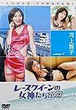 レースクイーンの女神たち2003 VOL.1「河上智子 Tomoko kawakami」 [DVD]