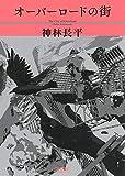 オーバーロードの街 (朝日文庫)