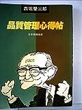 品質管理心得帖 (1981年)