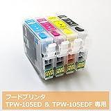 【フードプリンタ TPW-105ED/105EDF専用】可食(食べれる)インク|詰め替えインクカートリッジ 4色セット