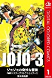 ジョジョの奇妙な冒険 第3部 カラー版 1 (ジャンプコミックスDIGITAL)