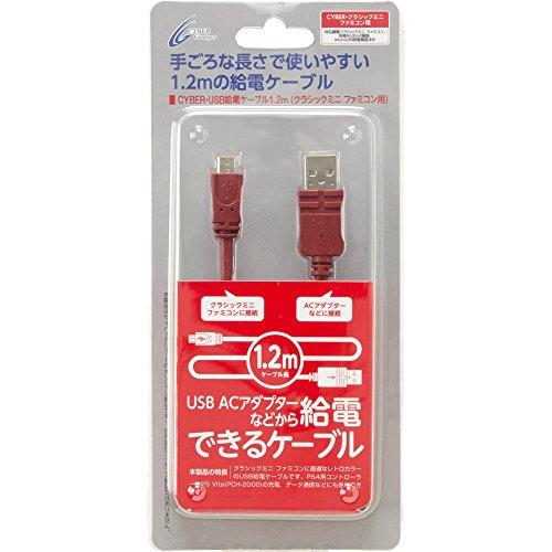 CYBER ・ USB給電ケーブル ( ニンテンドークラシックミニ ファミコ...