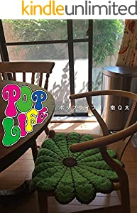 POP LIFE 1巻 表紙画像