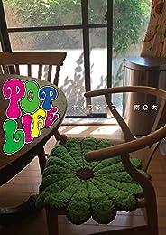 POP LIFE 1巻