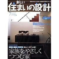 新しい住まいの設計 2008年 07月号 [雑誌]