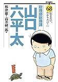 総務部総務課 山口六平太(68) (ビッグコミックス)