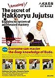 【The secret of Hakkoryu Jujutsu】〜八光流柔術 英語版〜