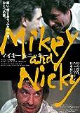マイキー&ニッキー[DVD]