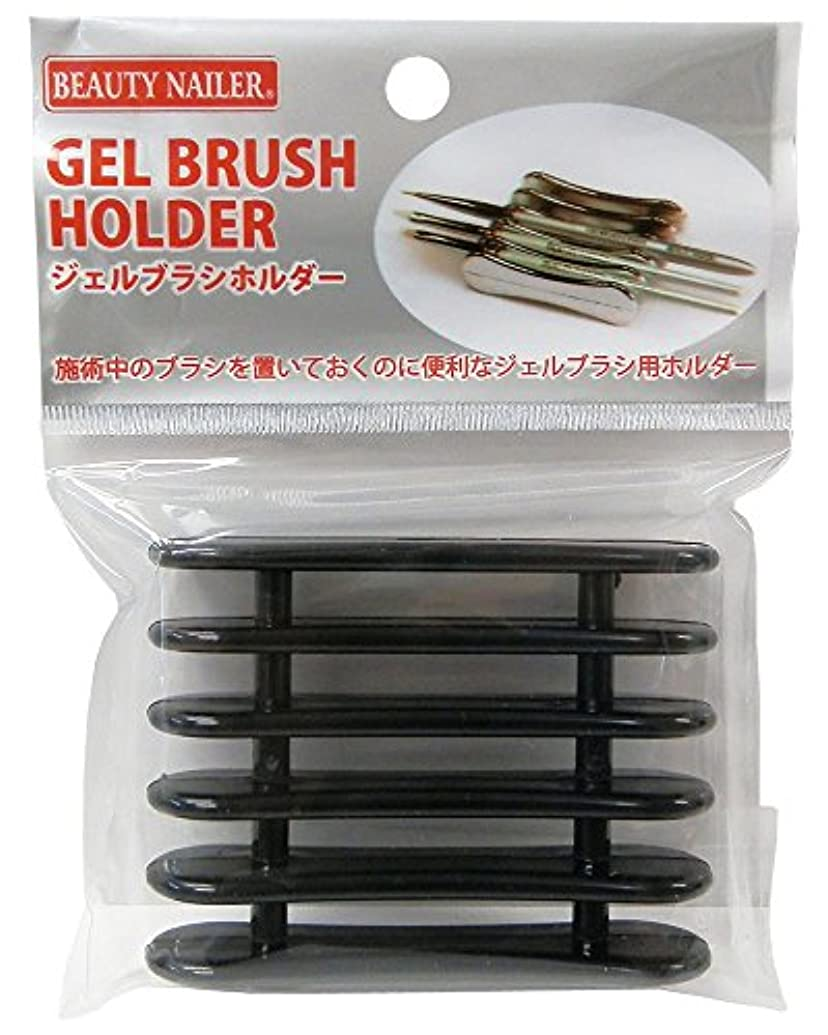 全体に用量楽なビューティーネイラー ネイルブラシ ジェルブラシホルダー GBH-6 ブラック