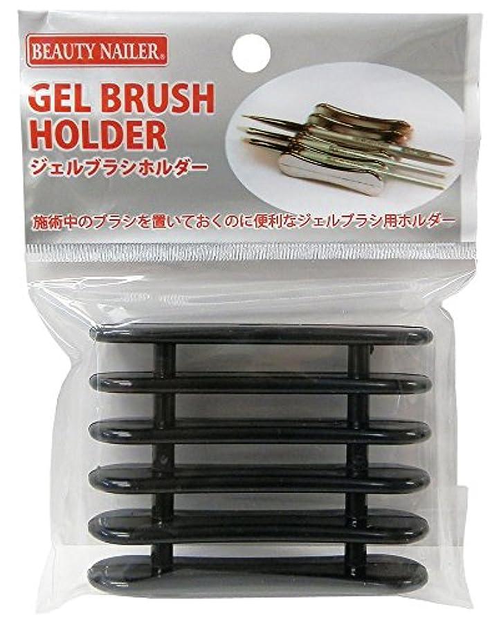 刃気球またはビューティーネイラー ネイルブラシ ジェルブラシホルダー GBH-6 ブラック