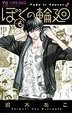ぼくの輪廻(6) (フラワーコミックス)