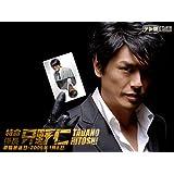 特命係長 只野仁(2009)