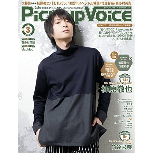 Pick-upVoice 3月号 vol.120