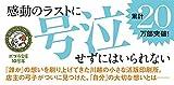 活版印刷三日月堂 雲の日記帳 (ポプラ文庫) 画像