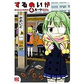 するめいか (4) (バーズコミックス)