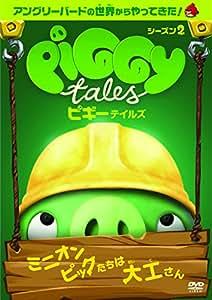 ピギーテイルズ シーズン2 [DVD]