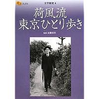 荷風流 東京ひとり歩き (楽学ブックス―文学歴史)