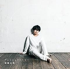 斉藤壮馬「スタンドアローン」のジャケット画像