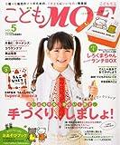 こどもMOE (モエ) vol.5 2013年 04月号