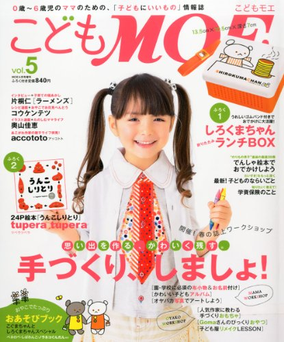 こどもMOE (モエ) vol.5 2013年 04月号の詳細を見る
