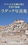 チベット文化圏に残る世界の秘境!ラダック写真集