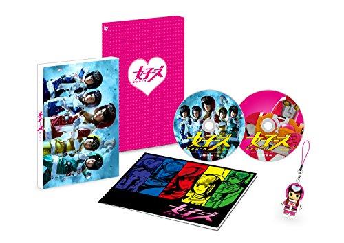 「女子ーズ」DVD 本気版 初回生産限定版の詳細を見る