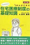 たんぽぽ先生のまんがで学ぶ在宅医療制度の基礎知識