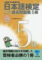 日本語検定公式過去問題集 5級〈平成29年度版〉