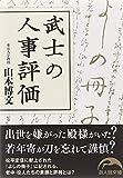 『よしの冊子』にみる江戸役人の評判 武士の人事評価 (新人物文庫)
