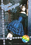 水樹奈々 【FC会報】 nana's magazine Vol.42