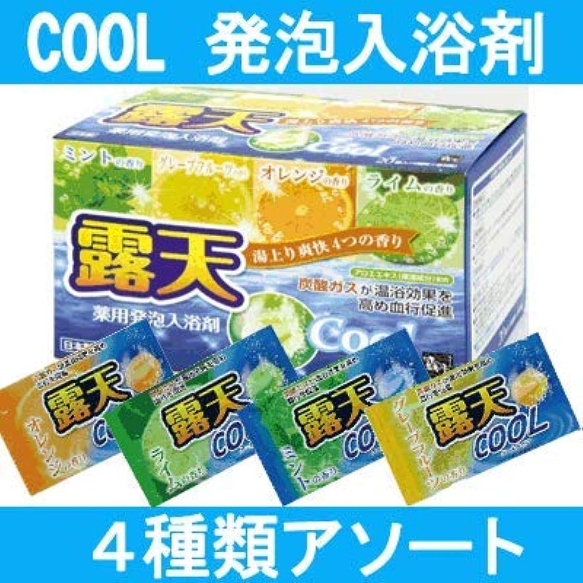 【薬用発泡入浴剤】 露天40g クール 4種類アソート(1セット400個入)