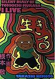 生きる―村田藤吉寡黙日記 / 根本 敬 のシリーズ情報を見る